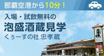 入場・試飲無料の泡盛酒蔵見学 くぅーすの杜忠孝蔵